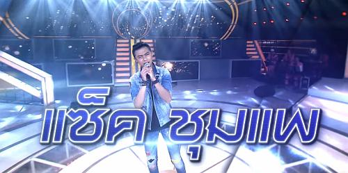I Can See Your Voice 14 มีนาคม 2561 แซ็ค ชุมแพ