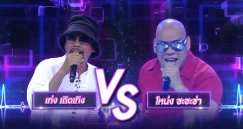 I Can See Your Voice 13 พฤษภาคม 2563