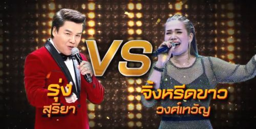 I Can See Your Voice 14 ตุลาคม 2563