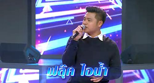 I Can See Your Voice 15 เมษายน 2563