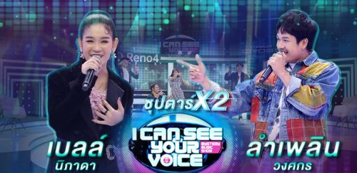I Can See Your Voice 16 ธันวาคม 2563