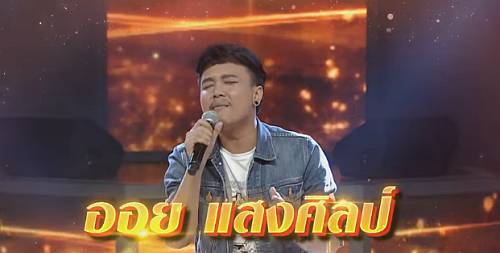 I Can See Your Voice 29 กรกฎาคม 2563