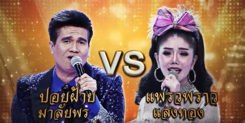I Can See Your Voice 21 เมษายน 2564